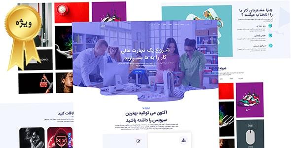 فایل لایه باز قالب سایت فارسی کسب و کار