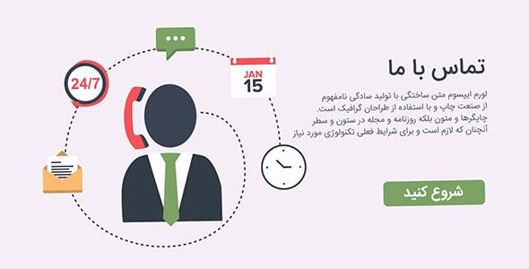 موشن گرافیک فارسی تماس با ما و تجارت