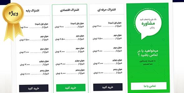 فایل لایه باز موکاپ فارسی جدول قیمت گذاری