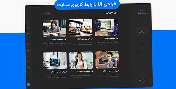 فایل لایه باز طراحی UI داشبورد فارسی سایت