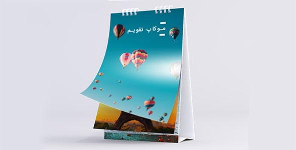 فایل لایه باز موکاپ تقویم رومیزی فارسی
