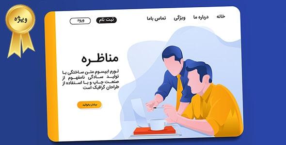 وکتور قالب فارسی صفحه فرود مناظره و بحث