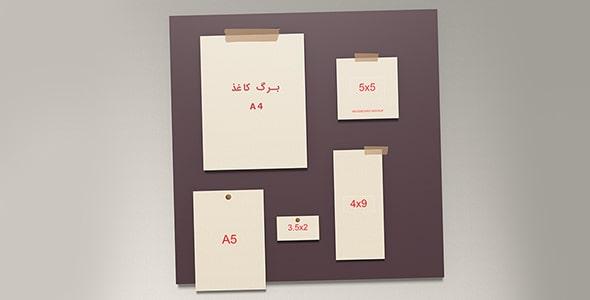 فایل لایه باز مجموعه سایز انواع برگ کاغذ