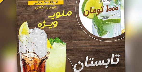 فایل لایه باز بنر فارسی نوشیدنی تابستانی