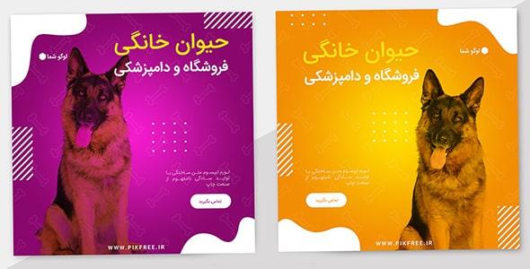 فایل لایه باز بنر فارسی پت شاپ و دامپزشکی