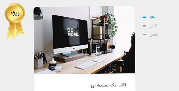 قالب تک صفحه HTML فارسی شخصی