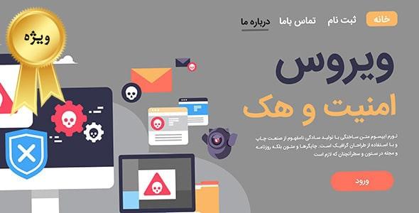 وکتور فارسی قالب لندینگ پیج امنیت و هک