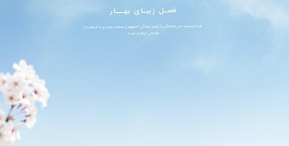 فایل لایه باز بنر فارسی بهار و شکوفه درخت