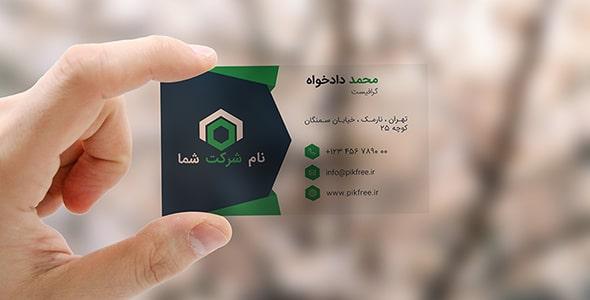 فایل لایه باز موکاپ فارسی کارت ویزیت شفاف