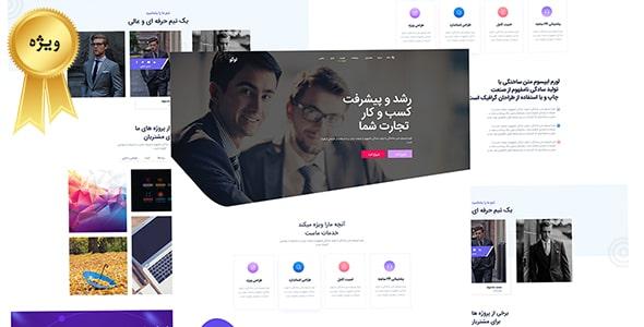 فایل لایه باز قالب فارسی شرکتی و تجارت