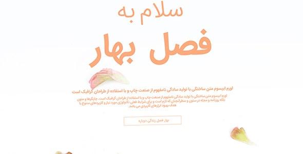 فایل لایه باز قالب پرینت فارسی فصل بهار