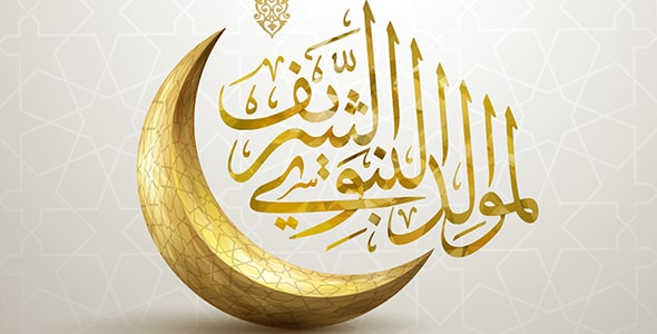 وکتور تایپوگرافی با مفهوم تولد حضرت محمد