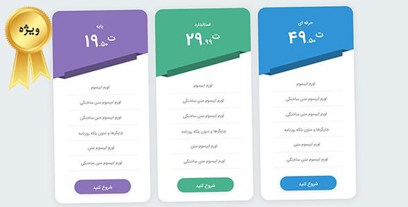 فایل لایه باز جدول قیمت گذاری فارسی و مدرن