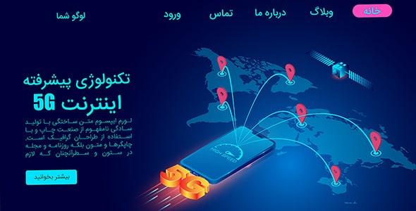 وکتور با مفهوم اینترنت 5G و صفحه فرود فارسی