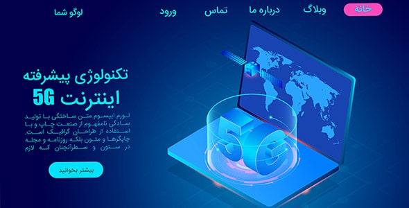 وکتور لندینگ پیج فارسی با مفهوم اینترنت 5G