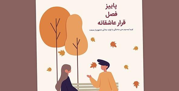 فایل لایه باز پوستر و بنر فارسی فصل پاییز