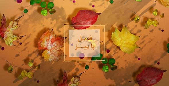 فایل لایه باز بنر فارسی و پس زمینه فصل پاییز