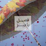 فایل لایه باز پس زمینه فارسی پاییزی با چتر