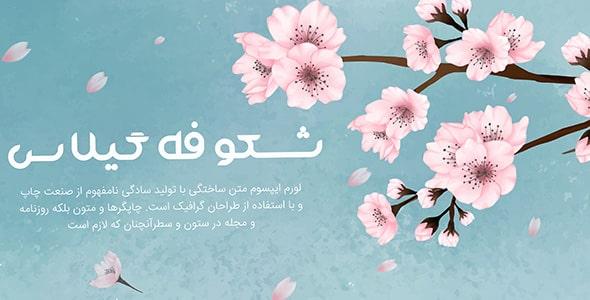 وکتور آبرنگی بنر فارسی شکوفه های گیلاس
