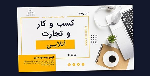 فایل لایه باز بنر فارسی کسب و کار آنلاین