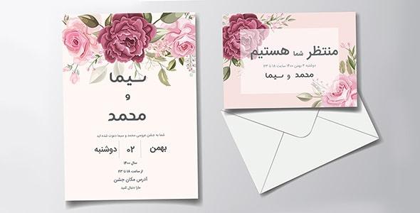 وکتور فارسی کارت دعوت عروسی با قاب گل