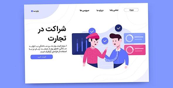 وکتور صفحه فرود فارسی شراکت در تجارت
