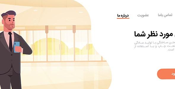وکتور صفحه فرود فارسی مرد تاجر در لابی هتل