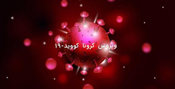 وکتور بنر فارسی و پس زمینه قرمز ویروس کرونا