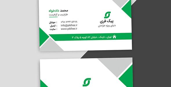 فایل لایه باز کارت ویزیت فارسی و شخصی