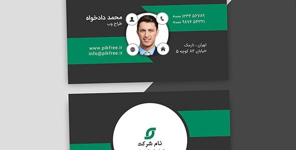 فایل لایه باز کارت ویزیت فارسی خلاق و مدرن