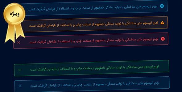 فایل لایه باز مجموعه کادر و باکس پیغام فارسی