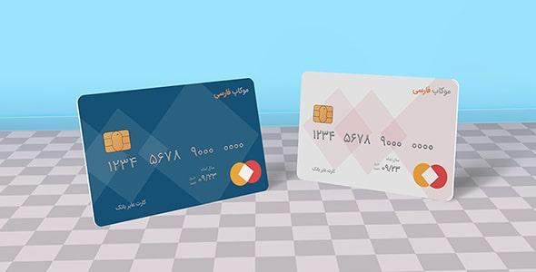 فایل لایه باز موکاپ فارسی کارت عابر بانک