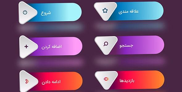 وکتور مجموعه دکمه طراحی وب سبک گرادینت