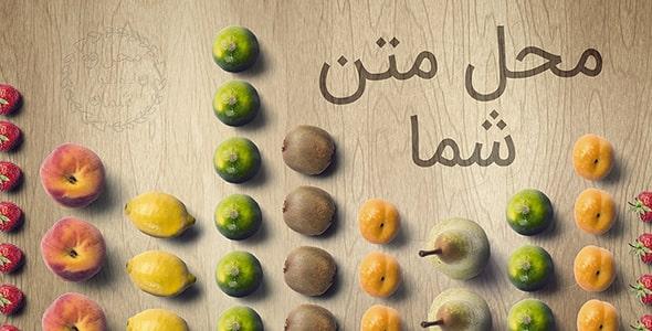 فایل لایه باز موکاپ فارسی میوه روی میز چوبی