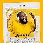 فایل لایه باز پوستر فارسی گوش دادن به موسیقی