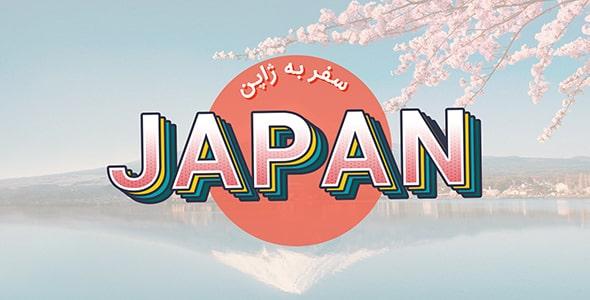 فایل لایه باز افکت متن سه بعدی کشور ژاپن
