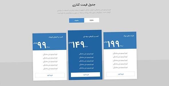 فایل لایه باز جدول قیمت فارسی و مدرن