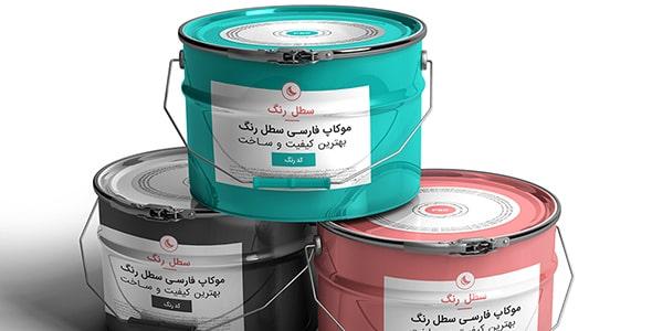 فایل لایه باز موکاپ فارسی مجموعه سطل رنگ