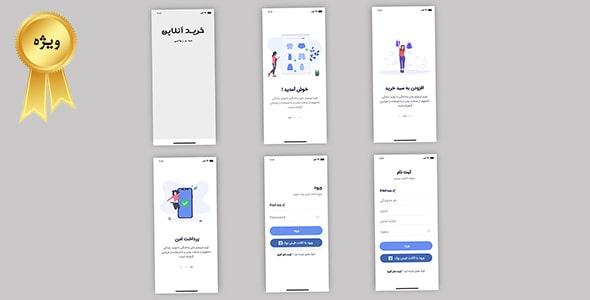 فایل لایه باز طراحی UI اپلیکیشن فارسی موبایل