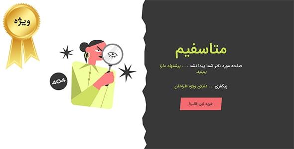 قالب HTML صفحه 404 با طراحی مدرن و ساده