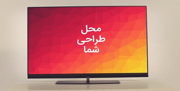 فایل لایه باز موکاپ فارسی تلویزیون LCD