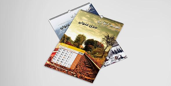 فایل لایه باز موکاپ فارسی تقویم دیواری
