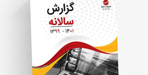 فایل لایه باز کاور فارسی گزارش و مقاله