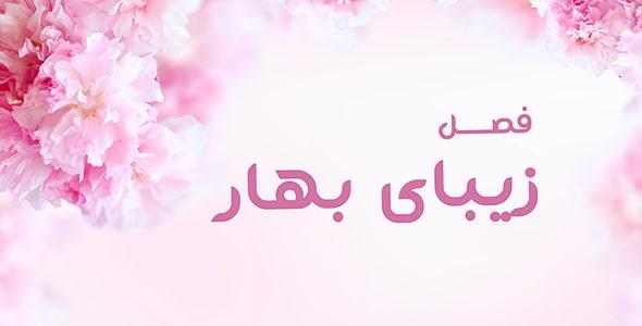 فایل لایه باز بنر صورتی فارسی فصل بهار