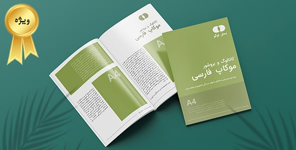 فایل لایه باز موکاپ فارسی بروشور و کاتالوگ