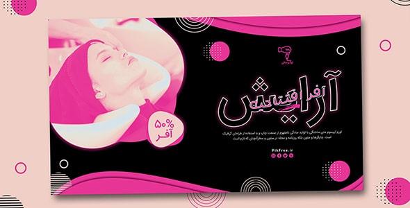 فایل لایه باز قالب بنر فارسی سالن آرایش