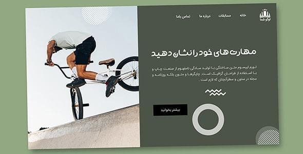 فایل لایه باز لندینگ پیج فارسی دوچرخه سواری
