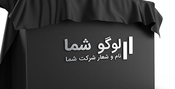 فایل لایه باز موکاپ فارسی دیوار و پرده سیاه