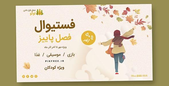 فایل لایه باز بنر فارسی فستیوال فصل پاییز
