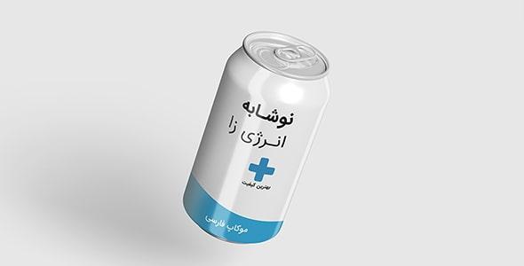 فایل لایه باز موکاپ فارسی 3D قوطی نوشابه